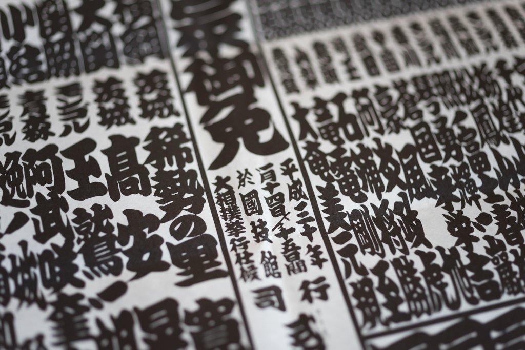 平成30年初場所番付