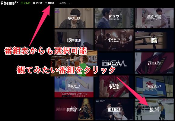 AbemaTVのホーム画面