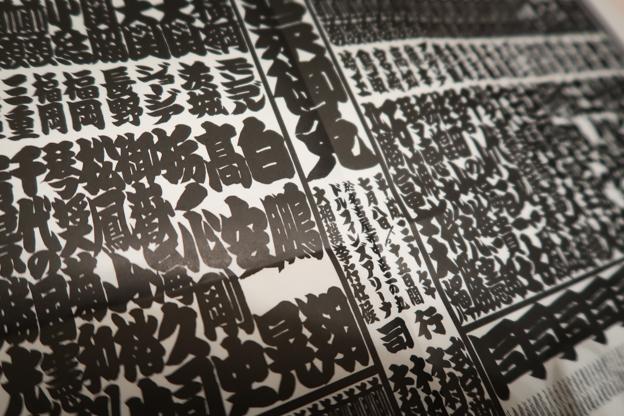 大相撲2018年7月場所の機能的な【幕内】番付 | 大相撲のはてなに ...